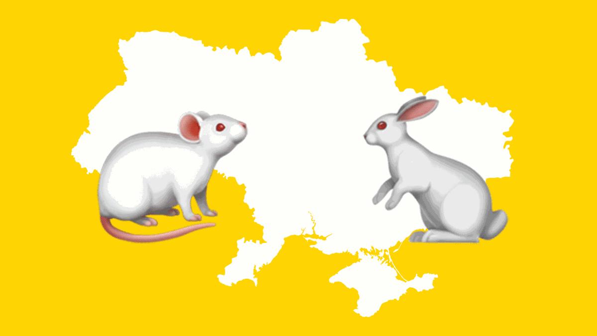 В Україні планують заборонити тестування на тваринах
