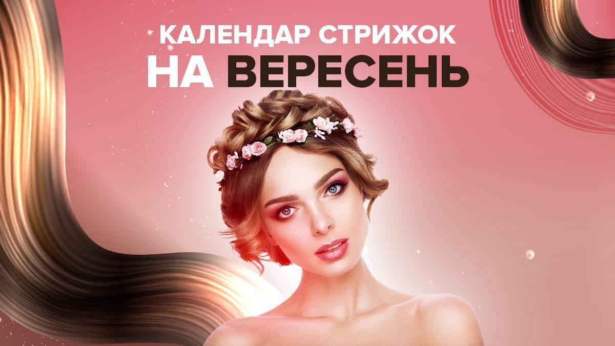 Календар стрижок на вересень 2020 – місячний календар, коли стригти волосся