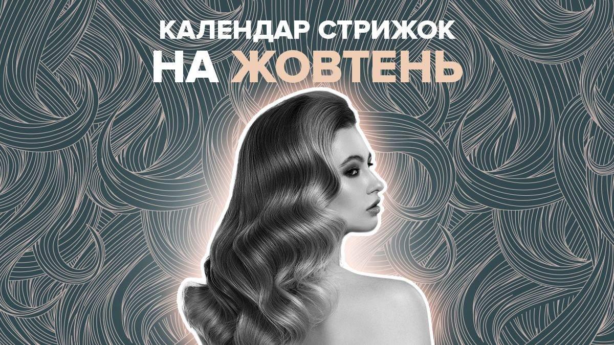 Лунный календарь стрижек на октябрь 2020: когда стричь волосы
