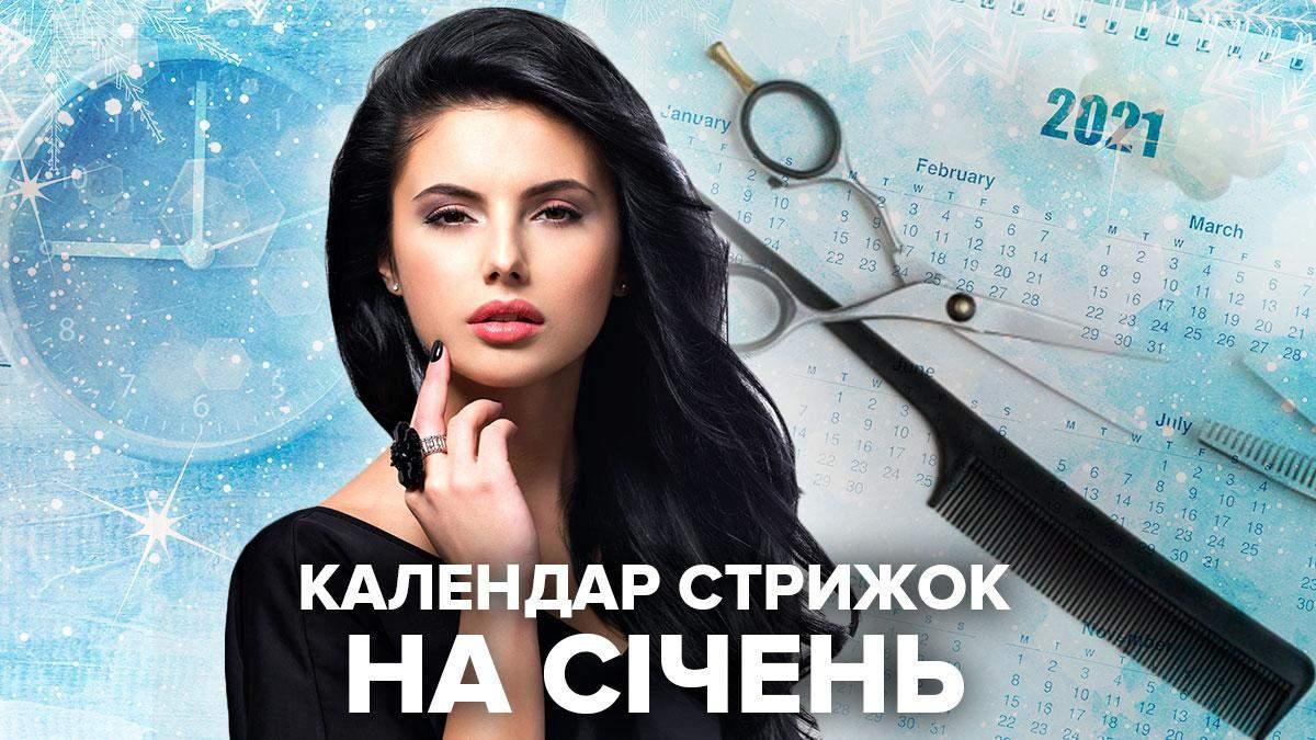 Календар стрижок на січень 2021 – місячний календар, коли стригти волосся