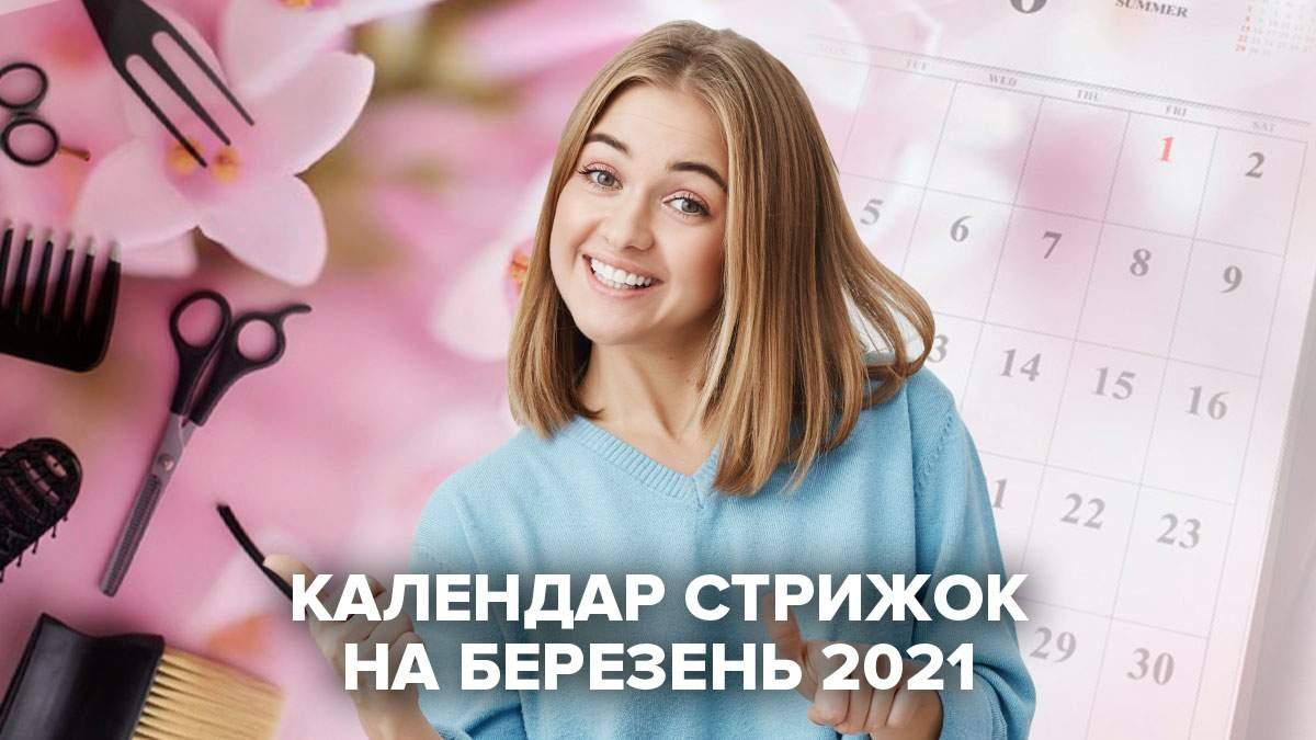 Календар стрижок на березень 2021 – місячний календар, коли стригти волосся