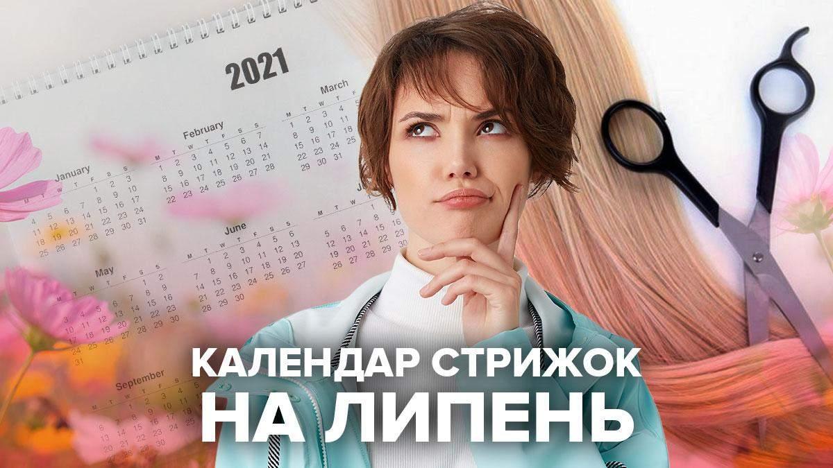 Лунный календарь стрижек на июль 2021: когда стричь волосы