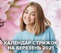 Для краси та здоров'я: коли стригти волосся у березні 2021 – місячний календар