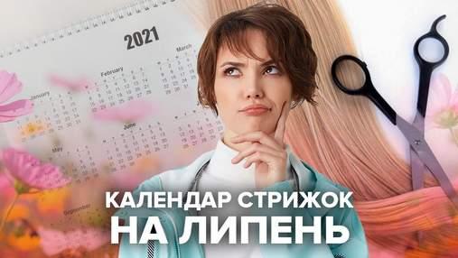 Коли стригтися в липні 2021: місячний календар для краси і здоров'я волосся – сприятливі дні